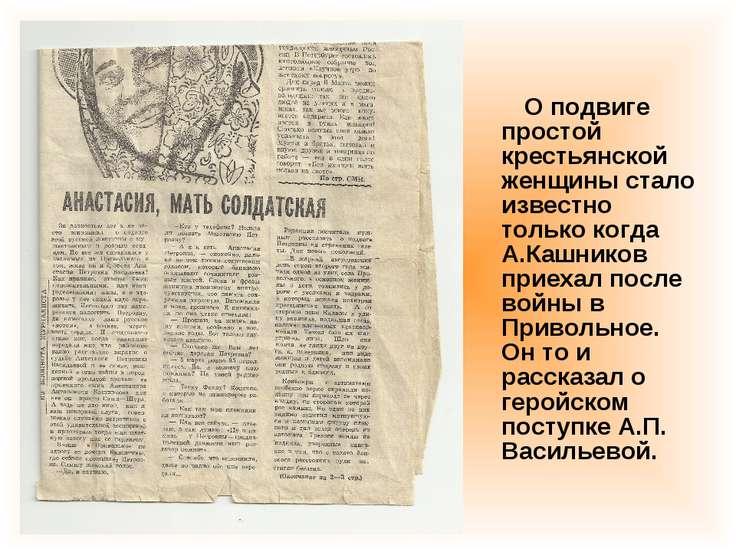 О подвиге простой крестьянской женщины стало известно только когда А.Кашников...