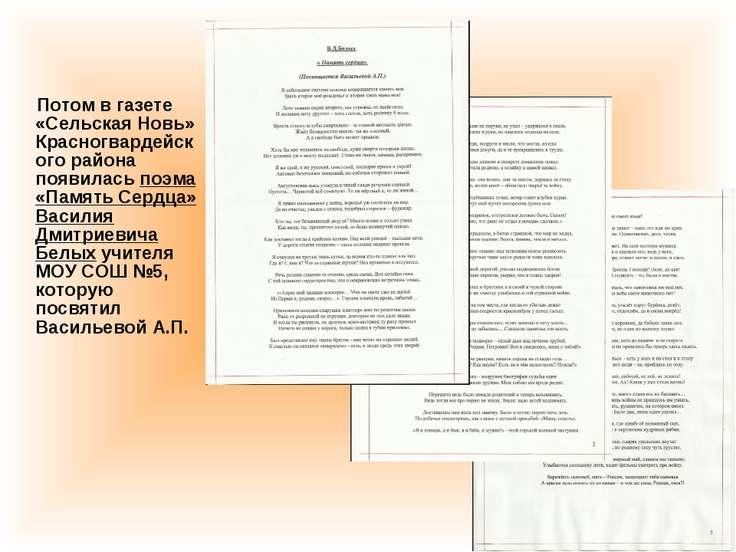 Потом в газете «Сельская Новь» Красногвардейского района появилась поэма «Пам...