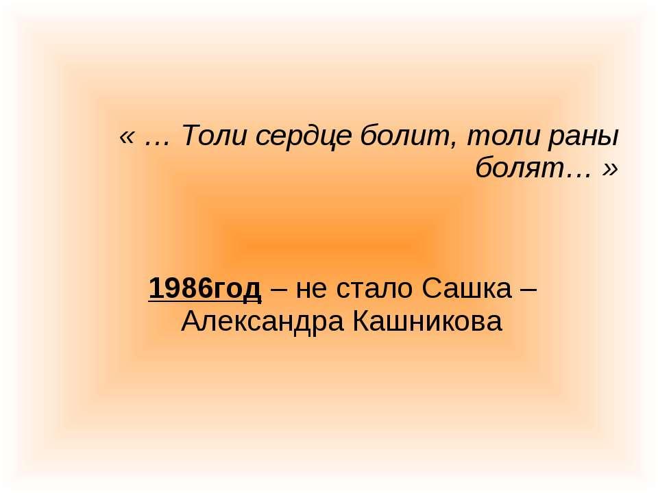 « … Толи сердце болит, толи раны болят… » 1986год – не стало Сашка – Александ...