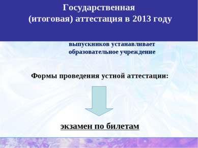 Формы проведения устной аттестации: экзамен по билетам Форму устных экзаменов...