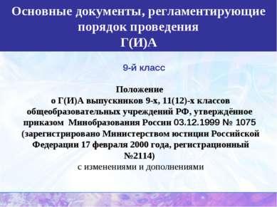 Основные документы, регламентирующие порядок проведения Г(И)А 9-й класс Полож...