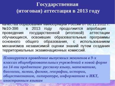 В соответствии с письмом Управления оценки качества образования Минобрнауки Р...