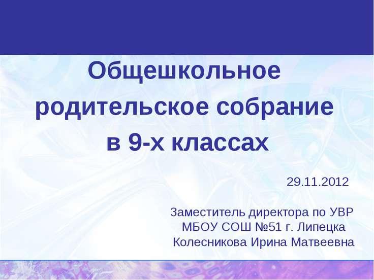 Общешкольное родительское собрание в 9-х классах 29.11.2012 Заместитель дирек...