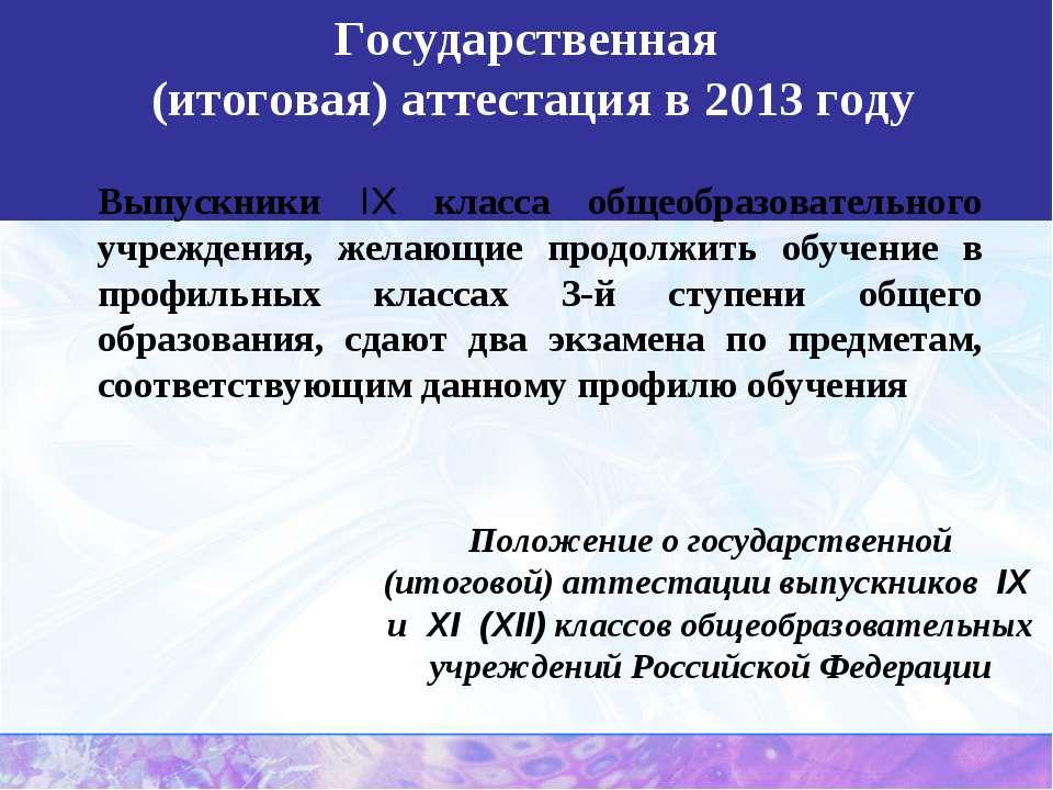 Государственная (итоговая) аттестация в 2013 году Выпускники IX класса общеоб...
