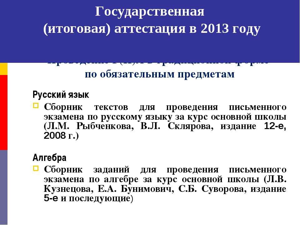Проведение Г(И)А в традиционной форме по обязательным предметам Русский язык ...