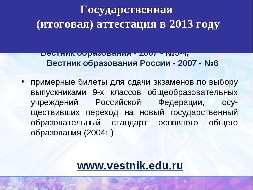 Вестник образования - 2007 - №3-4, Вестник образования России - 2007 - №6 при...