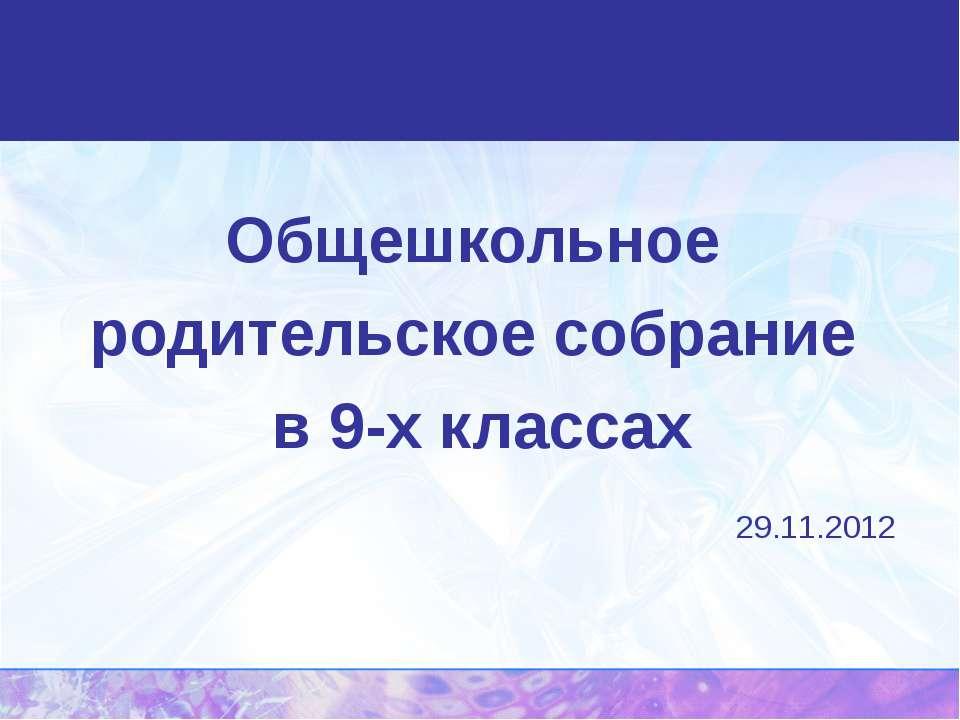 Общешкольное родительское собрание в 9-х классах 29.11.2012