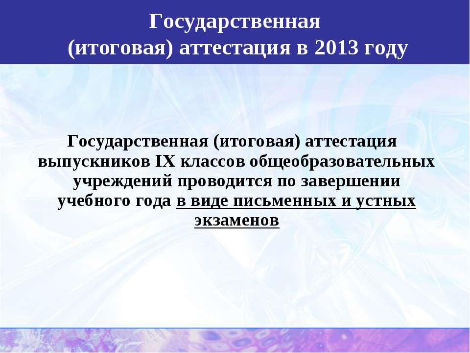Государственная (итоговая) аттестация в 2013 году Государственная (итоговая) ...
