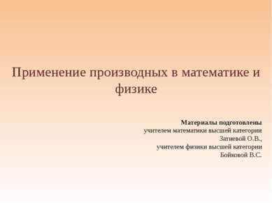 """Применение производных в математике и физике АНО """"Павловская гимназия"""" Матери..."""