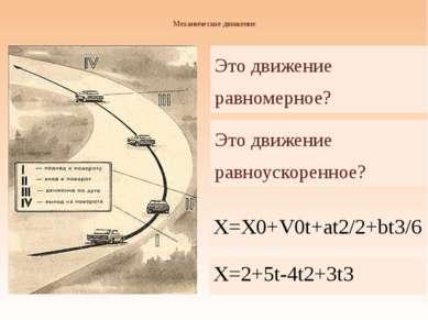 """Механическое движение АНО """"Павловская гимназия"""" Это движение равномерное? Это..."""
