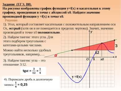 Задание (ЕГЭ, В8). На рисунке изображены график функции у=f(x) и касательная ...