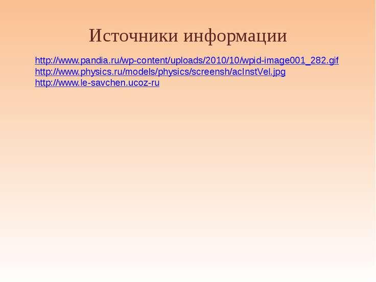 """Источники информации АНО """"Павловская гимназия"""" http://www.pandia.ru/wp-conten..."""
