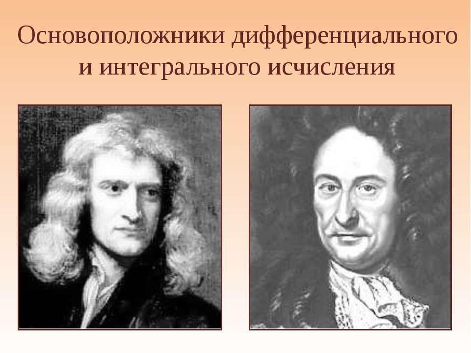 """Основоположники дифференциального и интегрального исчисления АНО """"Павловская ..."""