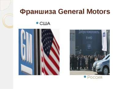 Франшиза General Motors США Россия