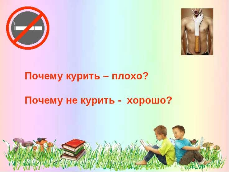 Почему курить – плохо? Почему не курить - хорошо?