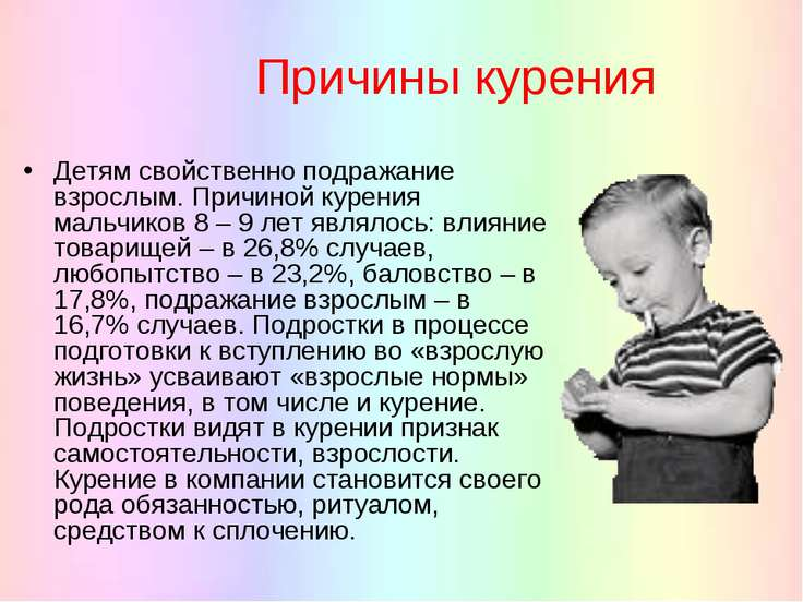 Причины курения Детям свойственно подражание взрослым. Причиной курения мальч...