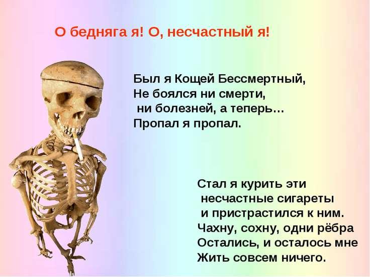 О бедняга я! О, несчастный я! Был я Кощей Бессмертный, Не боялся ни смерти, н...