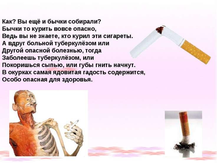 Как? Вы ещё и бычки собирали? Бычки то курить вовсе опасно, Ведь вы не знаете...