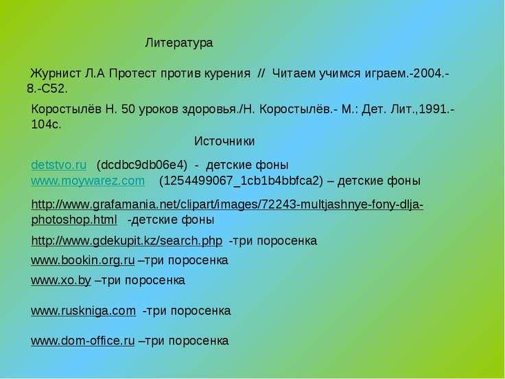 Литература Коростылёв Н. 50 уроков здоровья./Н. Коростылёв.- М.: Дет. Лит.,19...