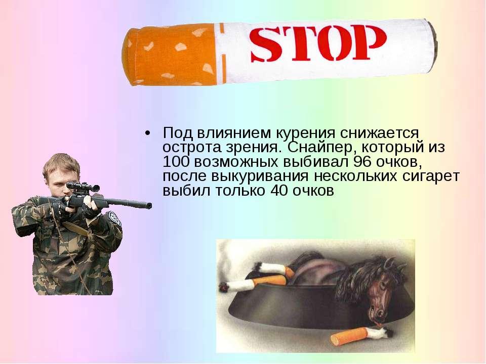 Под влиянием курения снижается острота зрения. Снайпер, который из 100 возмож...