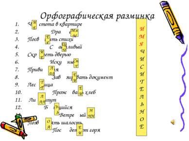 Орфографическая разминка Ч стота в квартире Дра а Посв тить стихи С астливый ...