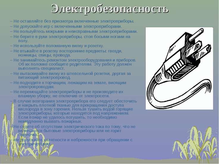 Электробезопасность –Не оставляйте без присмотра включенные электроприборы. ...