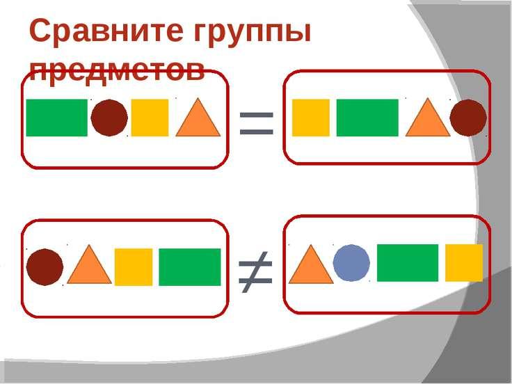 Сравните группы предметов = ≠
