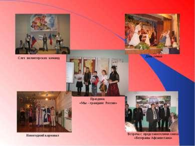 Новогодний карнавал Праздник «Мы – граждане России» Встреча с представителями...