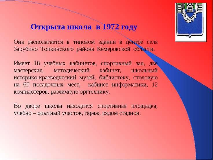 Открыта школа в 1972 году Она располагается в типовом здании в центре села За...