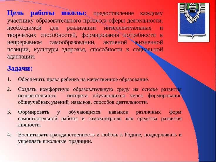 Цель работы школы: предоставление каждому участнику образовательного процесса...