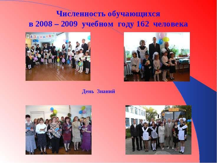 Численность обучающихся в 2008 – 2009 учебном году 162 человека День Знаний