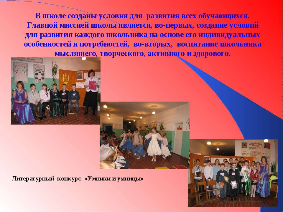 В школе созданы условия для развития всех обучающихся. Главной миссией школы ...