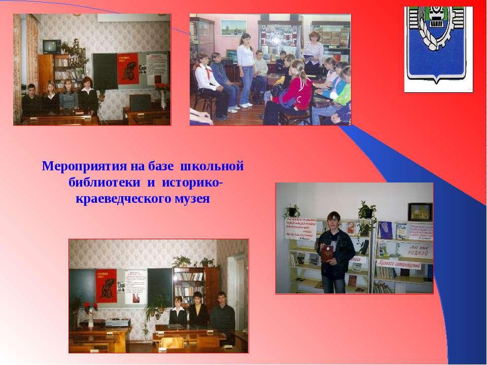 Мероприятия на базе школьной библиотеки и историко-краеведческого музея