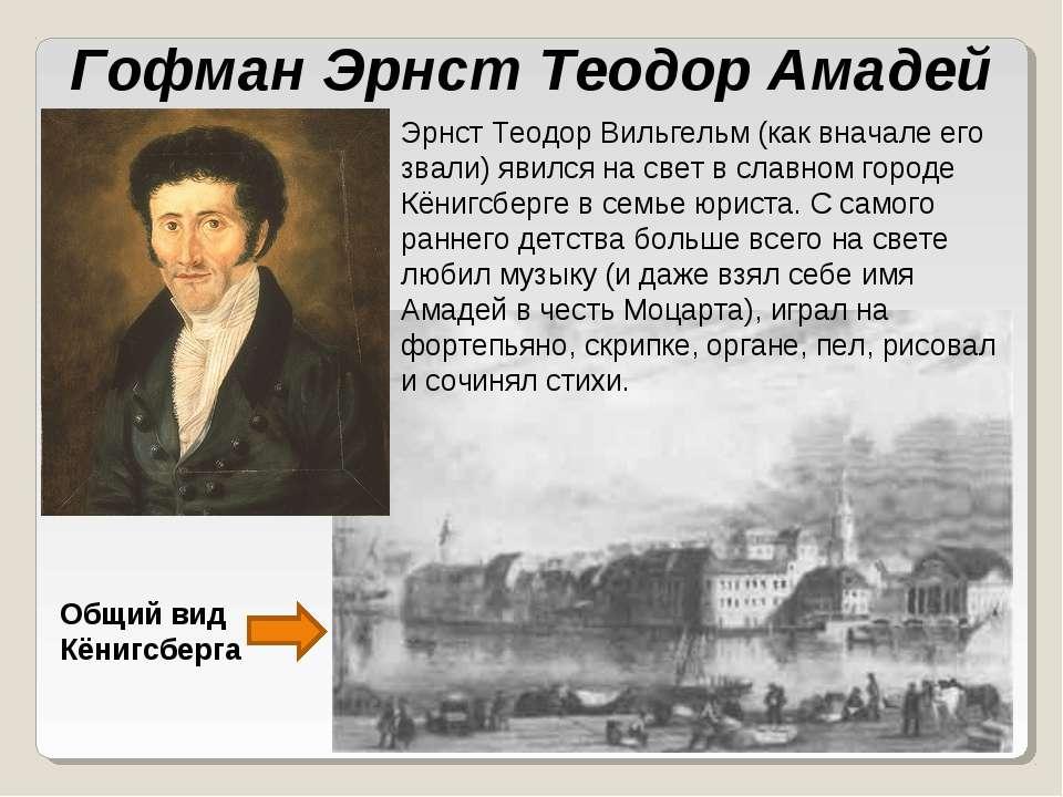 Гофман Эрнст Теодор Амадей Эрнст Теодор Вильгельм (как вначале его звали) яви...