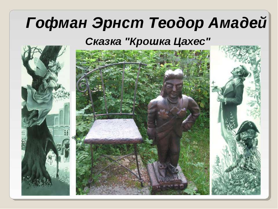 """Сказка """"Крошка Цахес"""" Гофман Эрнст Теодор Амадей"""