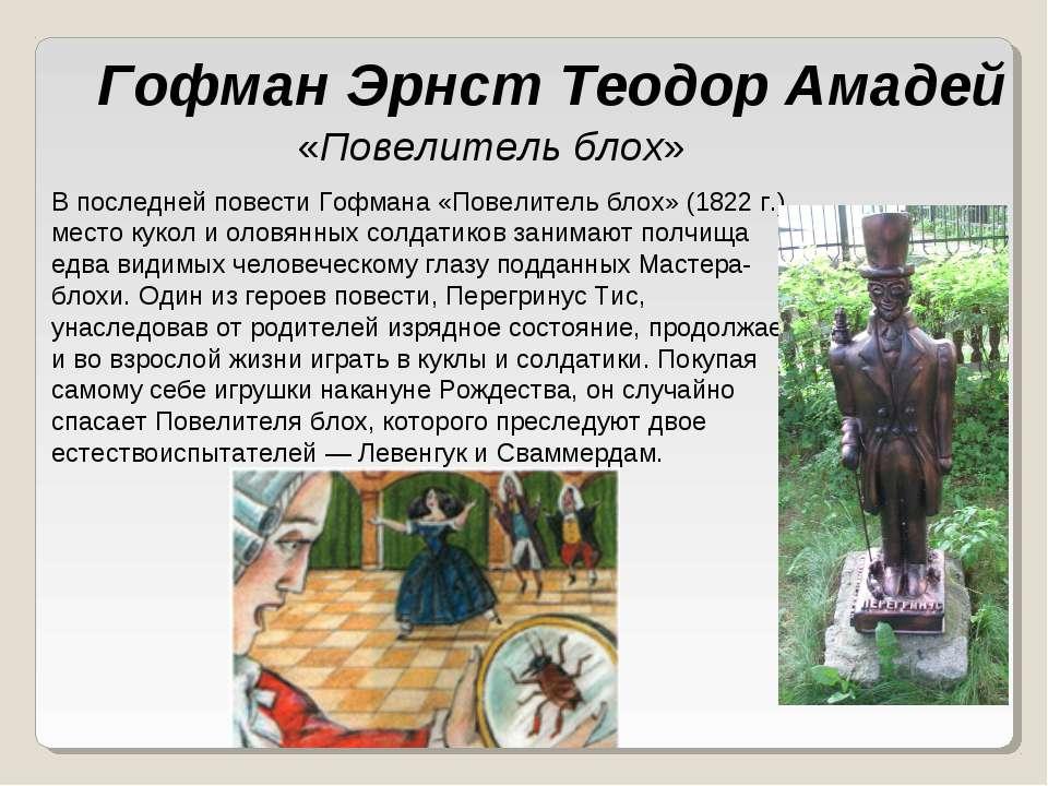В последней повести Гофмана «Повелитель блох» (1822 г.) место кукол и оловянн...