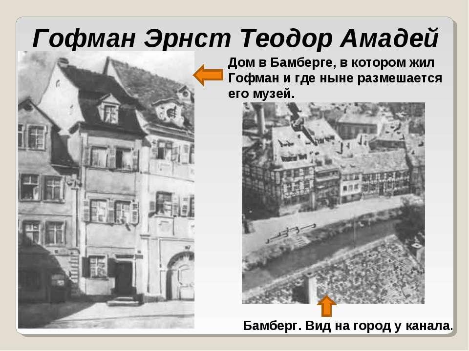 Гофман Эрнст Теодор Амадей Дом в Бамберге, в котором жил Гофман и где ныне ра...