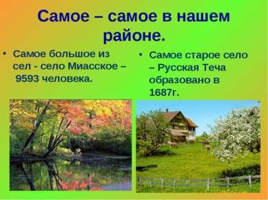 Самое – самое в нашем районе. Самое большое из сел - село Миасское – 9593 чел...