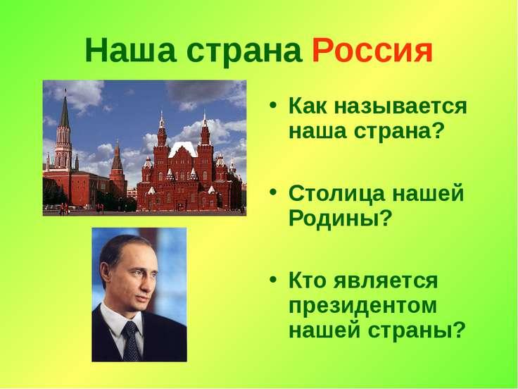 Наша страна Россия Как называется наша страна? Столица нашей Родины? Кто явля...