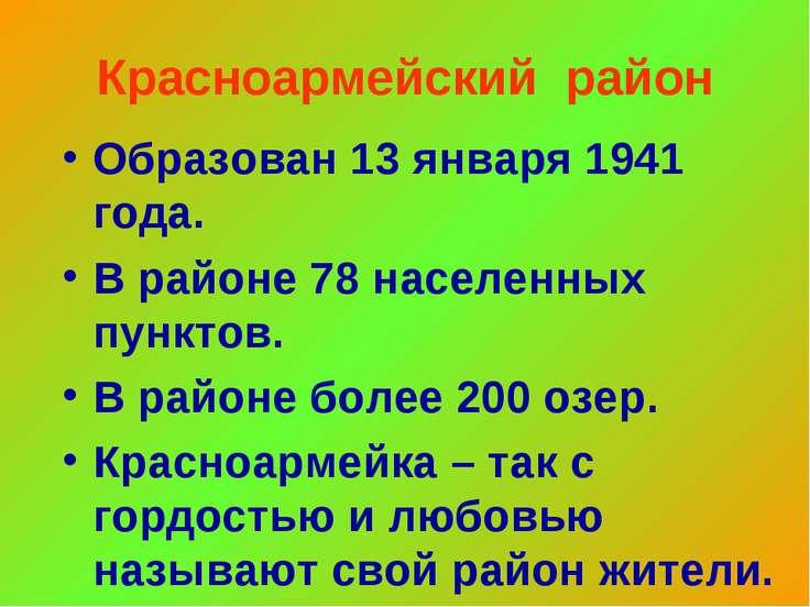 Красноармейский район Образован 13 января 1941 года. В районе 78 населенных п...