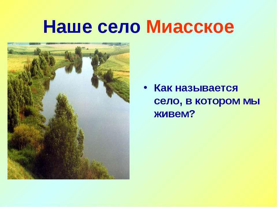 Наше село Миасское Как называется село, в котором мы живем?