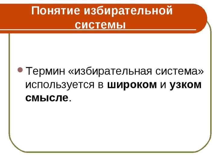 Понятие избирательной системы Термин «избирательная система» используется в ш...