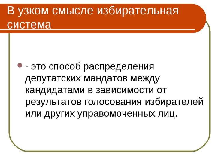 В узком смысле избирательная система - это способ распределения депутатских м...