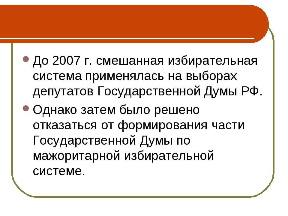 До 2007 г. смешанная избирательная система применялась на выборах депутатов Г...
