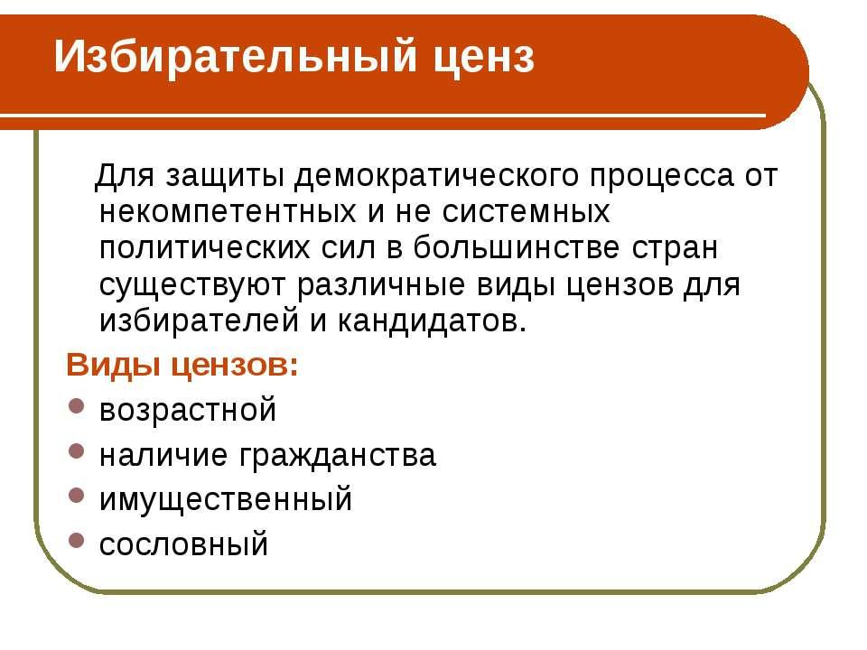 Избирательный ценз Для защиты демократического процесса от некомпетентных и н...