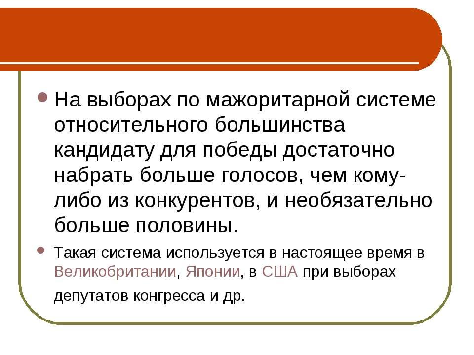 На выборах по мажоритарной системе относительного большинства кандидату для п...