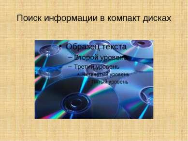Поиск информации в компакт дисках
