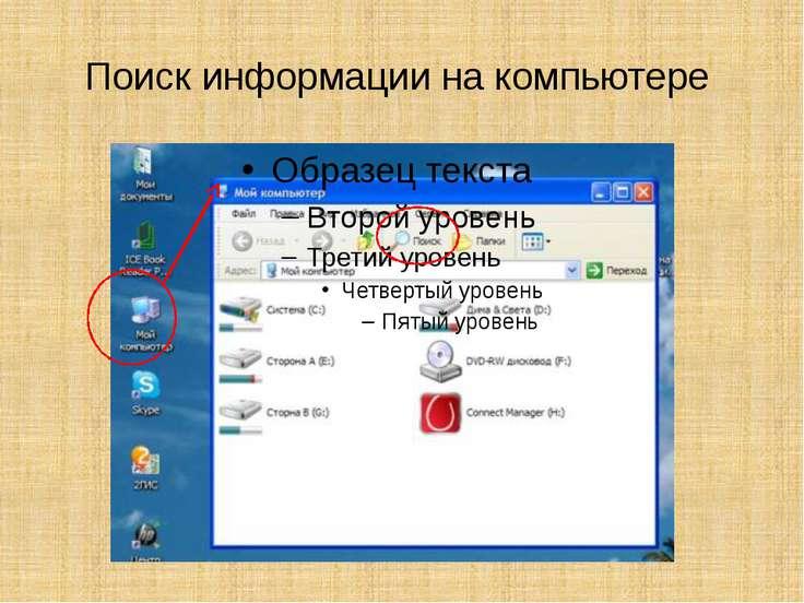 Поиск информации на компьютере