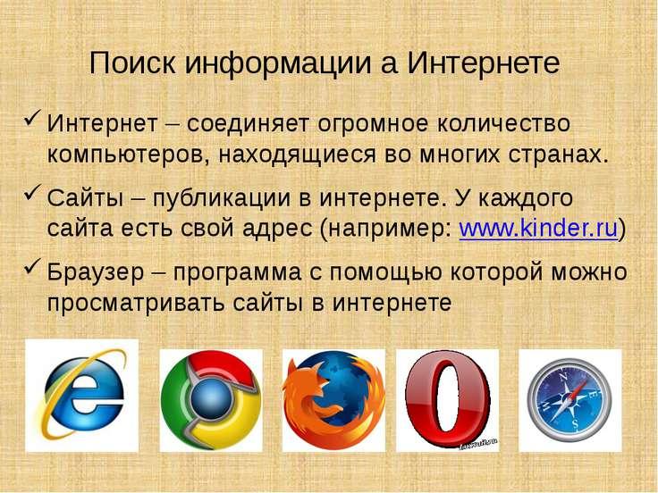 Поиск информации а Интернете Интернет – соединяет огромное количество компьют...