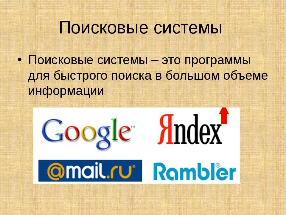 Поисковые системы Поисковые системы – это программы для быстрого поиска в бол...